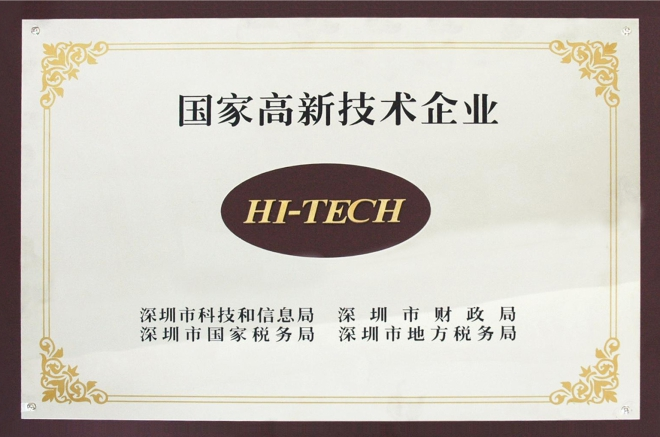 High and New Technology Enterprises